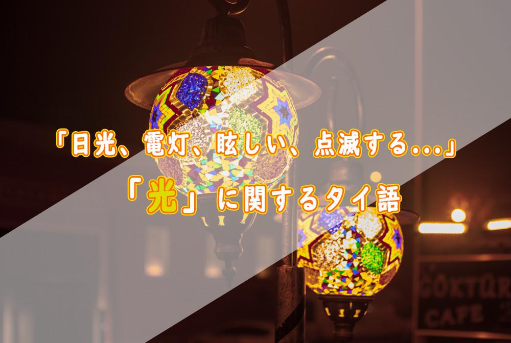 「日光、電灯、眩しい、点滅する...」光に関するタイ語