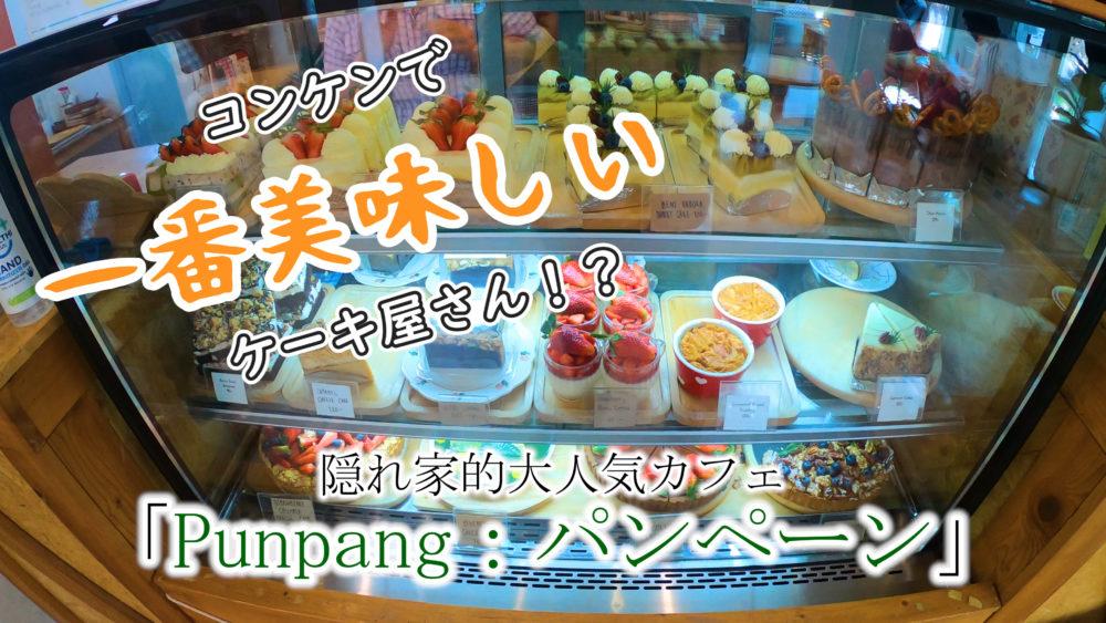 コンケンで一番美味しいケーキ屋!?隠れ家的お洒落カフェ「パンペーン」