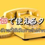 掛かってきた電話へ応対するときに使えるタイ語フレーズ