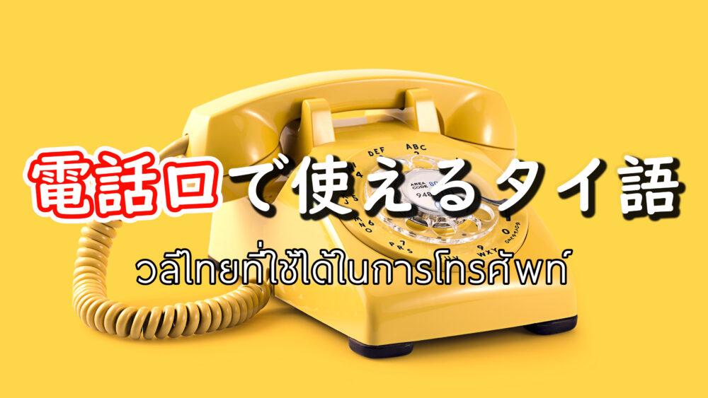 タイ語で電話を掛けるときに使えるフレーズ