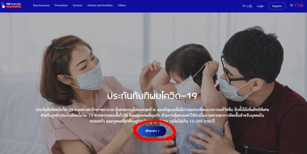 ネット上で全ての手続き完了!タイでコロナ(COVID-19)保険に入ってみた