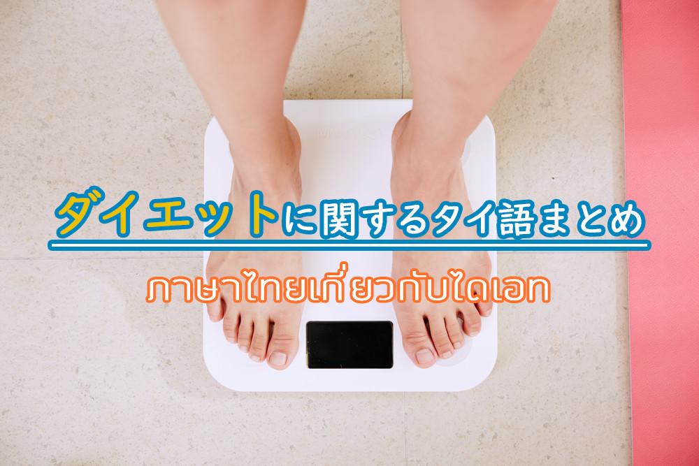 【脂肪燃焼、BMI数値など】ダイエットに関係するタイ語まとめ