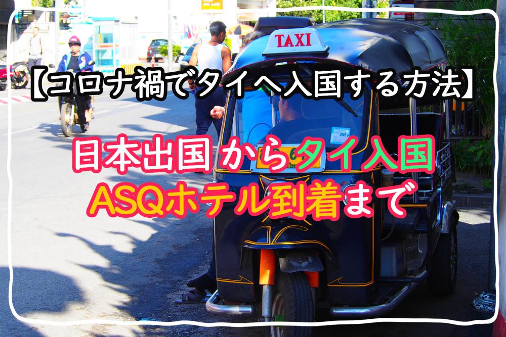 コロナ禍でタイへ入国する方法 日本出国からイミグレ通過、ASQホテル到着まで【忘備録】