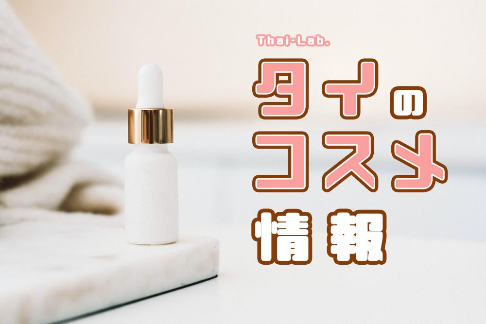 【タイコスメ】コンビニで売ってる「アロエジェル」の使用感は?日本人の敏感肌にも合う?